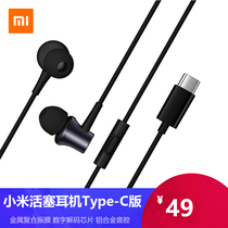 Xiaomi millet piston headset Type-C version of male and female wire control in-ear universal headset headset