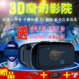 VRbox手机VR眼镜虚拟现实头盔暴风魔镜4代智能3d眼镜千幻魔镜谷歌