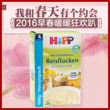 德国进口 Hipp喜宝纯大米免敏婴儿米粉400g  婴儿米糊