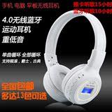 运动无线耳机头戴式手机耳机通用蓝牙耳麦重低音插卡mp3播放器