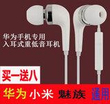 华为耳机入耳式 荣耀6 7I 4A畅玩4C 5S手机通用 耳塞式 原装正品