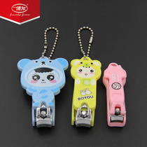 Boyou children cute nail clippers single cut female cartoon nail scissors anti-splash safety scissors trumpet nail clippers