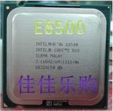 Intel酷睿2双核E8500 CPU英特尔CPU E0 CO步进775正式版