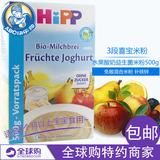 德国进口宝宝辅食 Hipp喜宝3段三段什锦水果酸奶益生菌米粉补铁锌