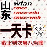 到次日8点失效山东专用wlan cmcc -web edu 1一限1终 端 天卡T