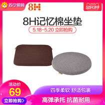Millet 8H memory cotton high elastic cushion office chair stool thickened tatami breathable car mats