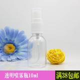 彩色透明10ml超细雾喷瓶 化妆水喷雾瓶分装瓶 补水小喷壶