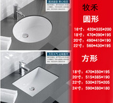 牧禾台下盆  圆形方形陶瓷洗手盆嵌入式洗手盆 洗手池 洗漱洗脸盆