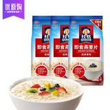 【优原购】桂格即食燕麦片袋装1000g*3 谷物早餐经典原味即冲即食