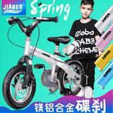 健儿新款儿童自行车16寸小孩童车14寸宝宝2-3-6岁男女孩12寸单车