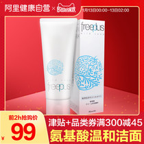 freeplus Fuli Fang silk amino acid moisturizing Foam Facial Cleanser official official website authentic