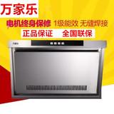 Macro/万家乐 CXW-200-DG13(R) 抽油烟机 侧吸式家用不锈钢大吸力
