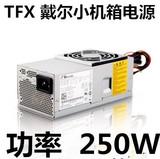 联德TFX250W电源 bestec TFX0250p5W DELL联想HP台式机电脑小电源