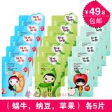 包邮屈臣氏 弹力水润天丝面膜组合装15片正品  蜗牛/纳豆/苹果