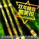 台湾东区2016年新品台钓杆 双龙 鲤竞 凯芙拉 超硬碳素手杆钓鱼竿