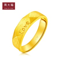 520 gift] Chow Tai Fook Love gold gold ring couple ring men's ring pricing F214950