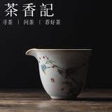 茶香记 汝窑描金公道杯 铭道尚品匀杯 分茶器 茶海 功夫茶具 公杯