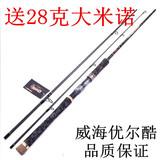 优尔酷 斩鲈二代2.4/2.7/3.0/3.3/3.6米MH调海鲈鱼竿直柄海路亚竿