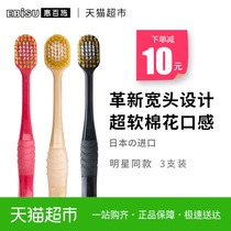 Huibaishi Japan imported wide head adult super soft toothbrush family loaded value 3 sticks color random