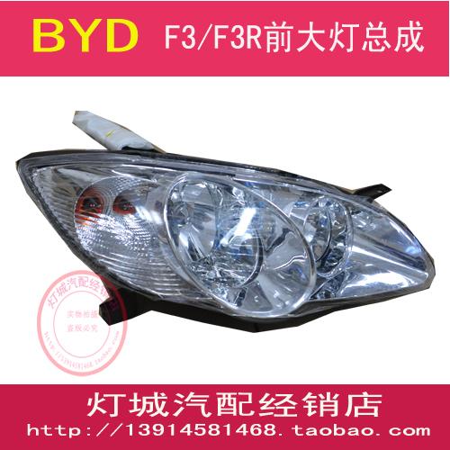 特价 比亚迪F3 F3R前大灯总成 BYDF3前大灯总成带灯泡 质量保证高清图片