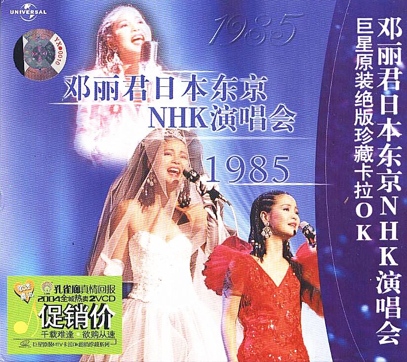 邓丽君在日本演唱会_邓丽君日本东京1985nhk演唱会 卡拉ok 2vcd商品图片价格