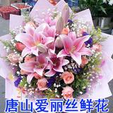 特价11支玫瑰6朵百合唐山本地花店唐山鲜花店丰润同城速递丰南