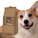 威尔逊馋嘴天然粮  柯基犬幼犬专用狗粮  15公斤1送6多省包邮