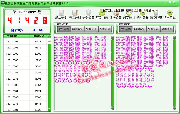 重庆时时彩直选预测_魅影团队重庆时时彩后二三人工智能直选单式计划软件支持自动发送商品