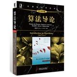 【当当网 正版包邮】算法导论(原书第3版) 科尔曼等著 计算机理论读物 超50万人阅读的算法圣经 标准教材 国内外1000余所高校采用