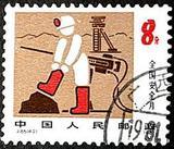 【退伍老兵119】J65-2 全国安全月4-2 信销票 邮票 集邮 收藏