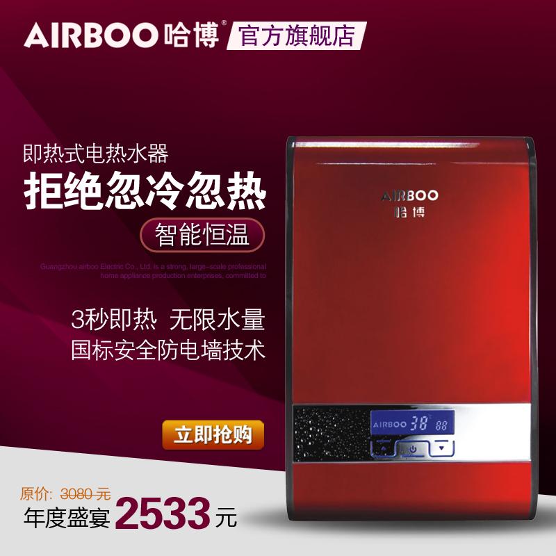 哈博变频恒温即热式电热水器洗澡af320-75快速热式热水器正品包邮商品