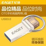 忆捷v90优盘 OTG手机U盘16G/32G/64G USB3.0创意定制手机电脑两用