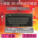 笔记本工业数控机柜工控设备专用 有线PS2 USB小键盘正品批发