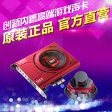 创新内置声卡5.1 Zx PCI-E 高端游戏声卡发烧听音乐录音声卡套装