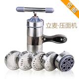 立麦不锈钢五磨具压面机手动家用多功能河捞面条机莜面栲栳栳包邮