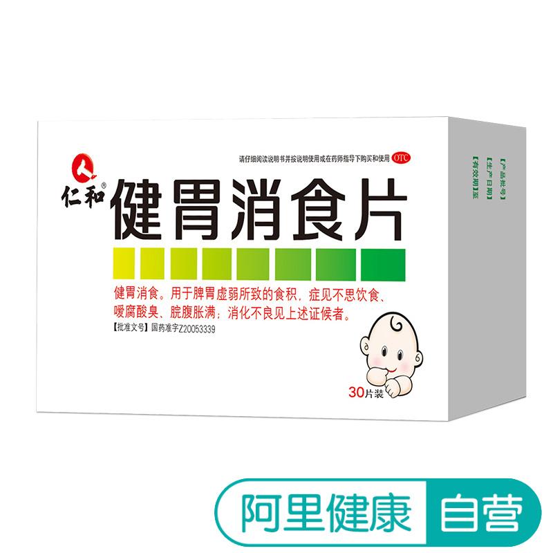 健胃消食片(仁和)价格 说明书 功效与作用 副作用 39药品通