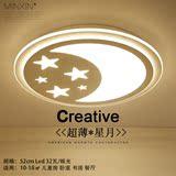 星星LED护眼儿童房吸顶灯 超薄简约创意温馨圆形卧室灯具卡通月亮