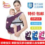 好奇新款宝贝多功能婴儿宝宝腰凳正品纯棉抱婴腰登四季透气背带