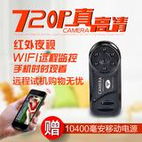 鹰炜Y8微型数码摄像机隐形超小高清夜视WIFI迷你录像机监控摄像头