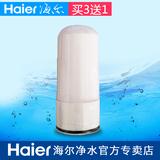 海尔101-1原装滤芯水龙头净水器陶瓷滤芯 自来水过滤器滤芯