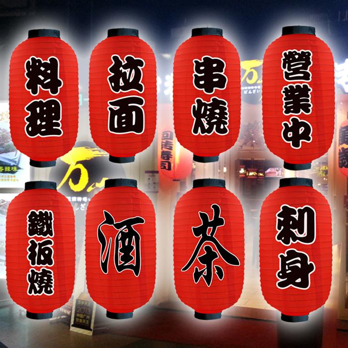 日本字_日本寿司料理烧烤火锅拉面餐厅日式户外防水广告冬瓜大红灯笼印字商品