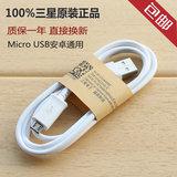 三星数据线原装正品i9300 S4 S3 NOTE2 N7100安卓手机充电器USB线