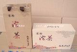 云南沱茶礼盒 适合装100克*5粒 一条装 品茶 中国梦 普洱沱茶包装