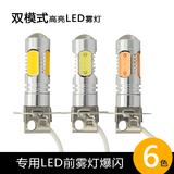 高亮汽车LED前雾灯爆闪改装专用H3 881 880大功率LED爆闪防雾灯泡