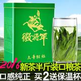 徽将军2016新茶叶安徽春茶绿茶黄山特级太平猴魁250g包邮罐装1915