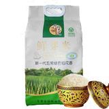【乔府大院】2015五常有机鲜芽米稻花香大米新米真空5kg包邮