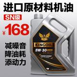 IST 汽车机油SN 5W30半合成4L 正品卡罗拉起亚本田等发动机润滑油
