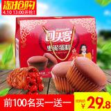 福建特产零食品 回头客枣泥蛋糕整箱1050g 红枣糕点小吃早餐面包