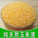 新品特价 五谷杂粮.玉米渣.玉米糁.农家天然多吃粗粮杂粮食 250g