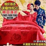 水星家纺四件套正品婚庆大红色全棉贡缎提花六件套结婚床上用品